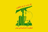 דגל ארגון חזבאללה